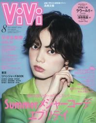 비비 VIVI 2021.08