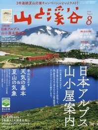 산과계곡 山と溪谷 2021.08