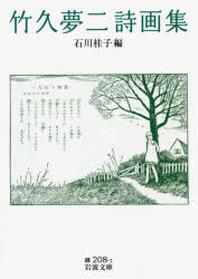 竹久夢二詩畵集