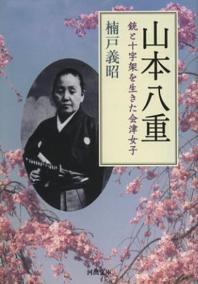 山本八重 銃と十字架を生きた會津女子