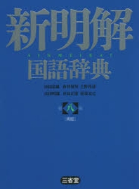 新明解國語辭典 靑版