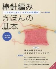 棒針編みきほんの基本 基礎の決定版!