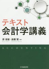 テキスト會計學講義
