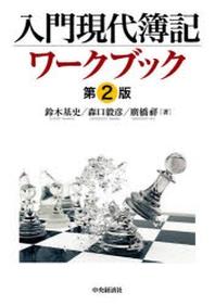 入門現代簿記ワ-クブック