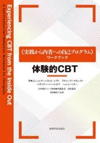 體驗的CBT