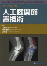 パ-フェクト人工膝關節置換術
