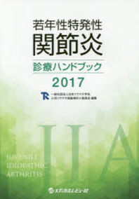 若年性特發性關節炎診療ハンドブック 2017