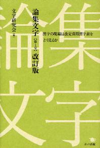 論集文字 漢字の現場は改定常用漢字表をどう見るか 第1號