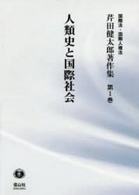 芹田健太郞著作集 國際法.國際人權法 第1卷