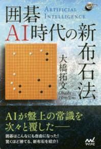圍碁AI時代の新布石法