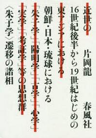 16世紀後半から19世紀はじめの朝鮮.日本.琉球における(朱子學)遷移の諸相