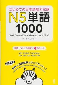 はじめての日本語能力試驗N5單語1000