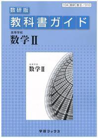 敎科書ガイド數硏版310 高等學校數學2
