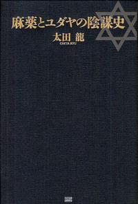 麻藥とユダヤの陰謀史
