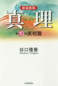 眞理 第10卷