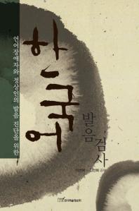 언어장애자와 정상인의 발음 진단을 위한 한국어 발음 검사