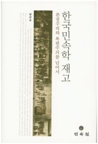 한국민속학 재고