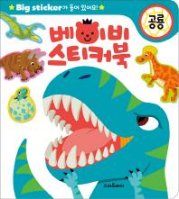 베이비 스티커북: 공룡