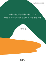 조선족 여성, 동남아시아 여성 그리고 새터민의 적응 유형 분석 및 삶의 질 향상 방안 모색