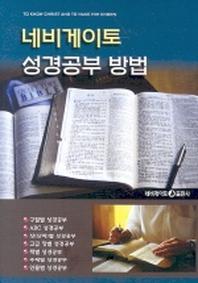 네비게이토 성경공부 방법