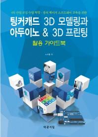 팅커캐드 3D 모델링과 아두이노 & 3D 프린팅 활용 가이드북