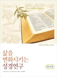삶을 변화시키는 성경연구(워크북)