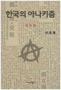 한국의 아나키즘: 운동편