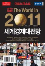 2011 세계경제대전망(25주년 특별판)