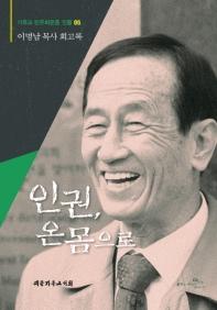 인권, 온몸으로(기독교 민주화운동 인물 5)