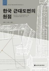 한국 근대도면의 원점