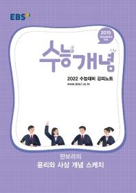 EBS 수능개념 강의노트 고등 한보라의 윤리와 사상 개념 스케치(2021)(2022 수능대비)