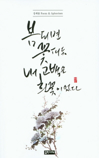 봄 되면 꽃 피듯 내 고백은 흰 꽃이었다