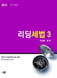 리딩세법. 3: 부가가치세법(2019)