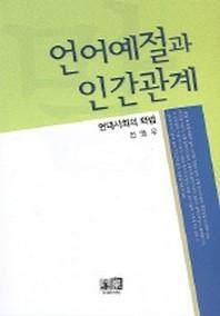 언어예절과 인간관계:현대사회의 화법