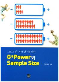 스포츠 의과학 연구를 위한 G Power와 Sample Size
