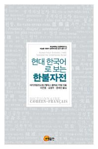 현대 한국어로 보는 한불자전