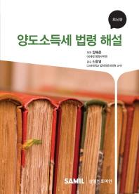 양도소득세 법령 해설 (2015)