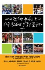 세계청소년부흥을 보고 한국청소년부흥을 꿈꾼다