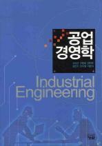 공업경영학