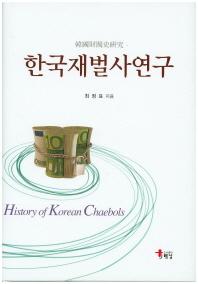 한국재벌사연구