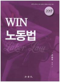 Win 노동법(2017)