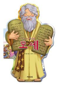 우리아이 인물성경: 모세