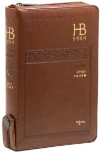 성경전서 새찬송가(NKR72TH)(브라운)(중/합본/지퍼)(개역개정)