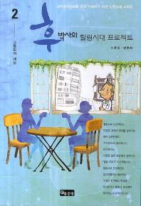 후박사의 힐링시대 프로젝트. 2: 그들만의 세상