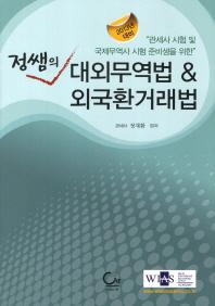 대외무역법 외국환거래법(2013년대비)