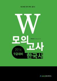 한국사 모의고사(9급 대비)(2016)(인터넷전용상품)