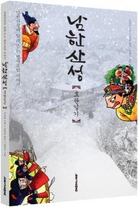 남한산성: 호란일기