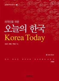 외국인을 위한 오늘의 한국