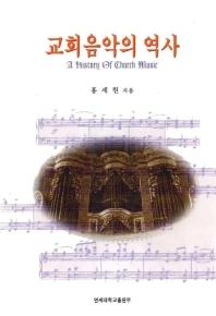 교회음악의 역사