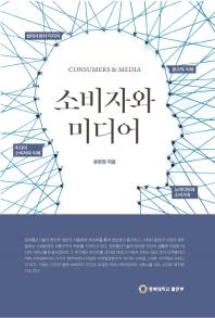 소비자와 미디어
